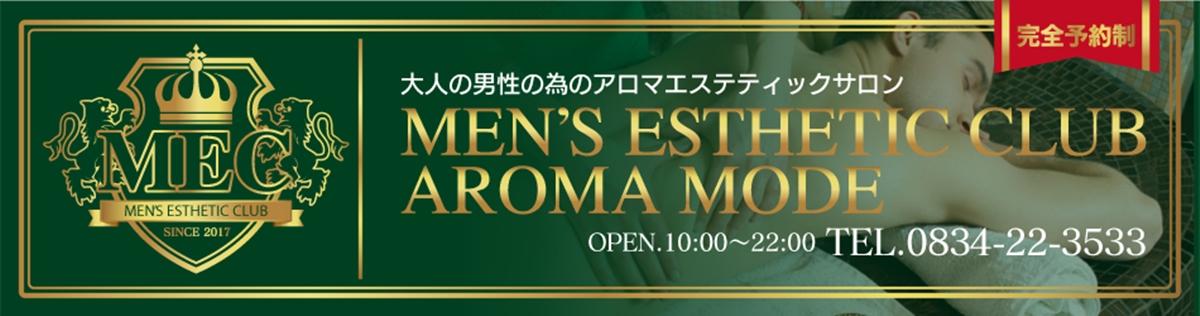 AROMA MODE|メンズアロママッサージアロマモード